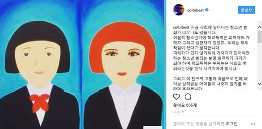 "Featured Photo: This  Sept. 4 Instagram Post On The Busan Incident By The Popular Korean Singer Solbi Was Widely Shared But Also Criticized For Her Observation That ""all Of Us Have Some Degree Of Responsibility"" For The Assault. The Post Was Later Deleted. Read More At This Link: Https://www.soompi.com/2017/09/04/solbi-swept-controversy-instagram-post-busan-student-assault-incident/"